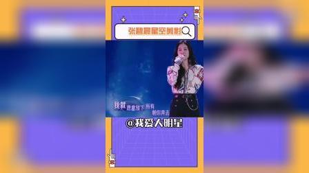 #为歌而赞  #2.0版本张碧晨出现了 这就是歌手的氛围感吗 姐姐唱的太好听了