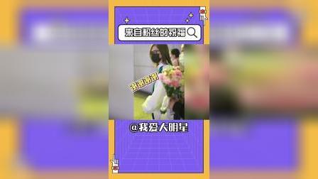 #阿娇被粉丝送手捧花  #怦然心动20岁  粉丝也太有心了。