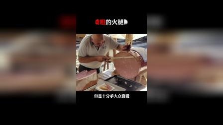 世界上最大的火腿肠,一根能卖一年!