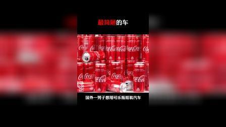 可乐瓶的惊艳蜕变