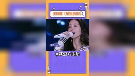 #为歌而赞  #张碧晨新歌预告 张碧晨改编的《星空剪影》太好听了!