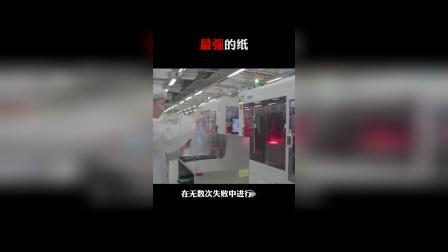 """这款""""芳纶纸"""",为中国每年节省10亿"""