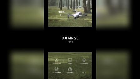 大疆AIR2S航拍无人机广告
