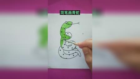 简笔画青蛇