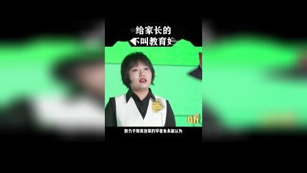 李雪琴谈教育,老师家长一起听听吧