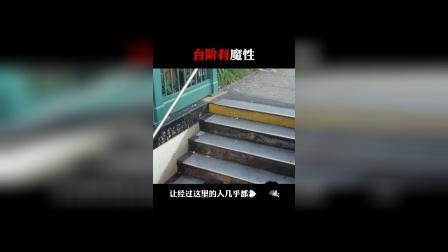 有魔性的台阶,不放过任何一个从它身上踩过的人