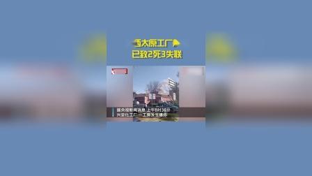 山西太原工厂爆炸已致2死3失联