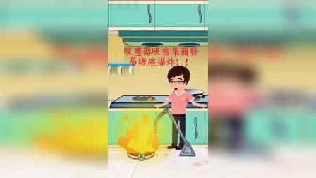 安全教育:吸尘器爆炸