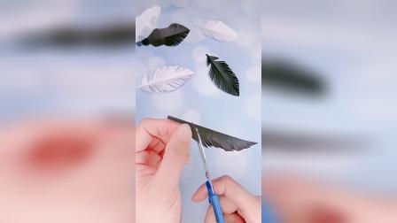 一起剪只漂亮的羽毛吧!
