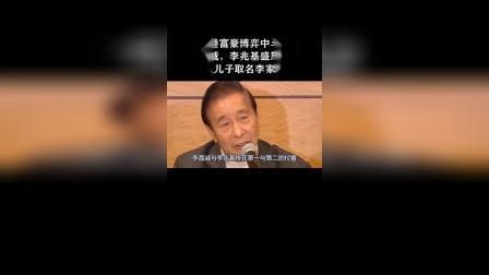在香港富豪博弈中斗不过李嘉诚,李兆基盛怒之下给儿子取名李家诚