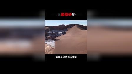 阿塔卡马沙漠堪比火星环境