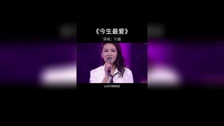 孙露一首《今生最爱》经典催泪,唱哭无数分手情侣