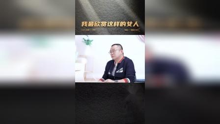 涂磊:我最欣赏这样的女人
