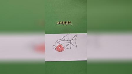 简笔画鲤鱼