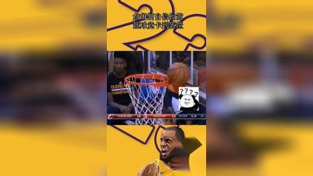 詹姆斯自信扣篮篮球竟卡到篮筐