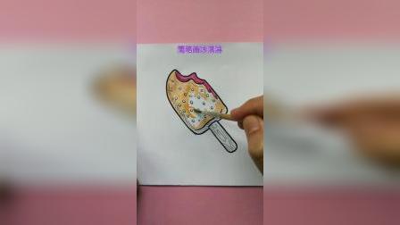 简笔画冰淇淋