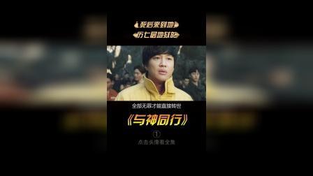 《与神同行》,韩国影史票房第二!