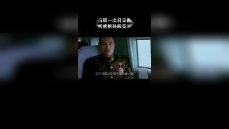 蒋介石第一次召见孙殿英,一句话就把孙殿英吓跪了