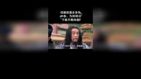 刘伯温被派遣去各处斩断龙脉99条,为何到长白山就不敢向前了