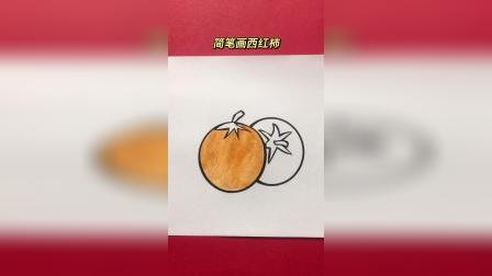 简笔画西红柿