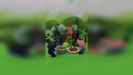 僵尸不做坏事了,小朋友们都来送好吃的