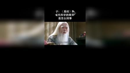 杨振宁:《易经》阻碍了中国近代科学的萌芽,究竟是怎么回事