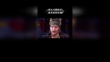朱元璋承认元朝的正统地位,背后的真实原因是什么?