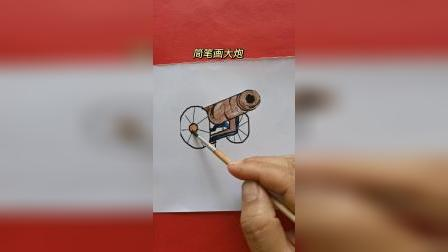 简笔画大炮