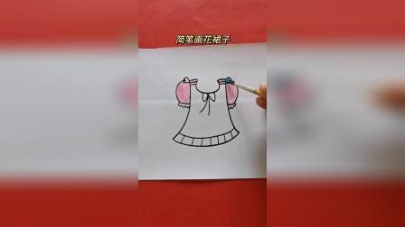 简笔画花裙子