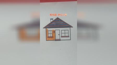 简笔画小屋