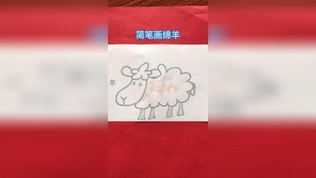 简笔画绵羊