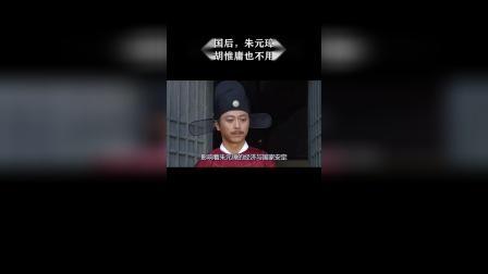 大明开国后,朱元璋为什么宁愿用胡惟庸也不用刘伯温