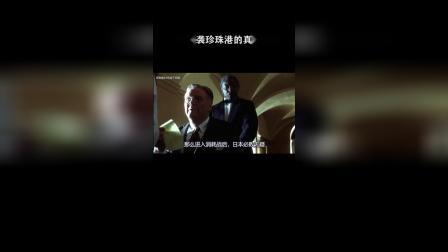 日本偷袭珍珠港的真正原因