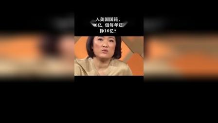 她已加入美国国籍,给美国高校捐6亿,但每年还在中国挣16亿?
