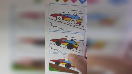 趣味涂鸦:喜欢这个赛车吧,给他上色吧