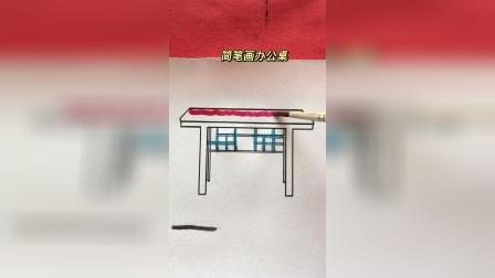 简笔画办公桌