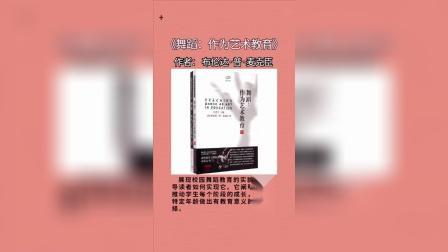 凤舞课堂:舞蹈老师必看的八本书籍