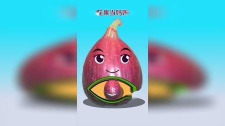 水果动画演示:无花果妈妈的小宝贝就要出生了