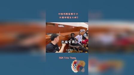 主教练教外援说中文,拉科塞维奇一开口大家都乐了