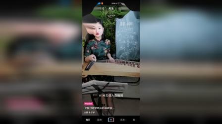 苏倩老师抖音讲古筝指法课14