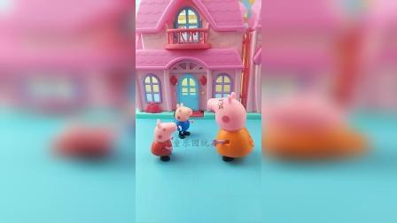 猪妈妈回家了,佩奇把乔治照顾的很好