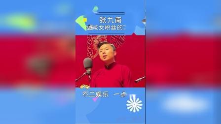 张九南:来自硬核女粉丝的攻击