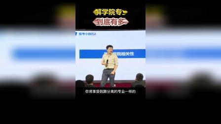 张雪峰:大学和专业之间还有一个学院,想低分上好专业,得这么干
