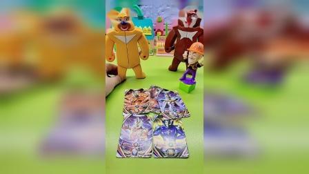 少儿玩具:熊大把熊二的卡片拿去卖