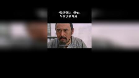 孙武本是齐国人,但他为吴国效力,为何没被骂成齐奸?