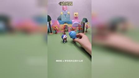 哆啦A梦邀请欢欢去自己家吃吐司面包