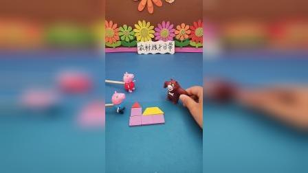 益智玩具:乔治不想和熊二玩七彩板玩具