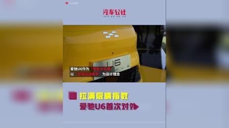"""爱驰U6 首次对外亮相,为用户打造""""智能大玩具"""""""