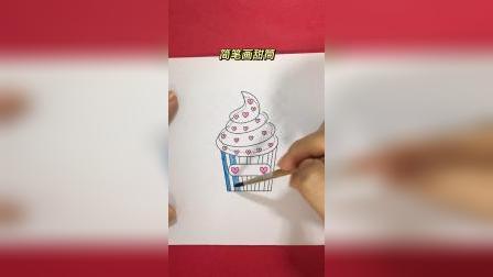 简笔画甜筒