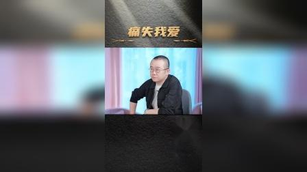 涂磊:痛失我爱!